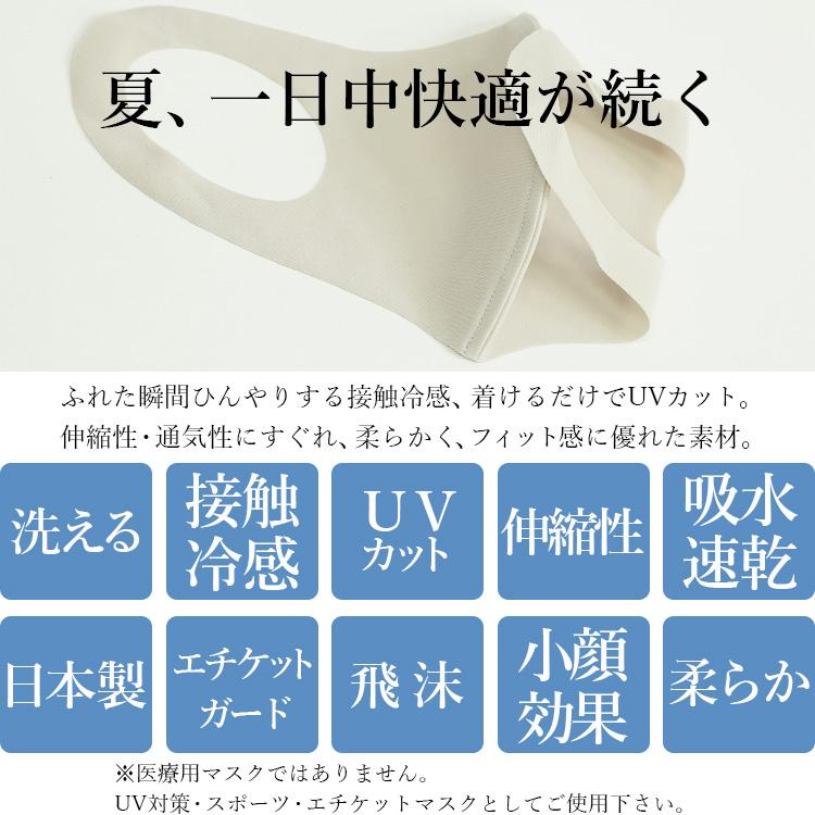 clair mode(クレアモード) 【日本製】ひんやり接触冷感!洗える超立体マスク 大人用 3枚組 概要