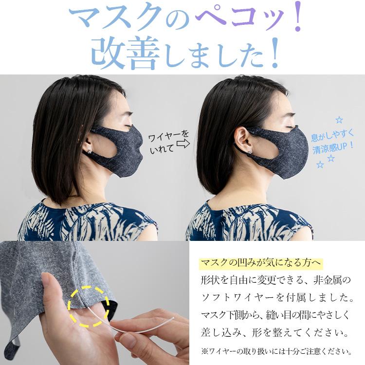 clair mode(クレアモード) 【日本製】ひんやり接触冷感!洗える超立体マスク 大人用 3枚組 ワイヤー