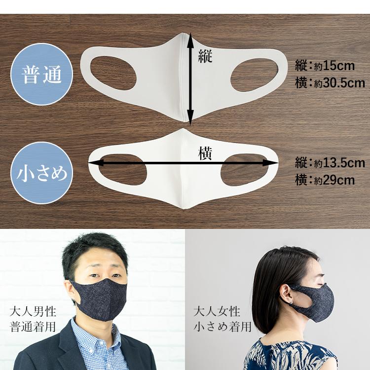 clair mode(クレアモード) 【日本製】ひんやり接触冷感!洗える超立体マスク 大人用 3枚組 サイズ