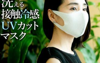 clair mode(クレアモード) 【日本製】ひんやり接触冷感!洗える超立体マスク 大人用 3枚組