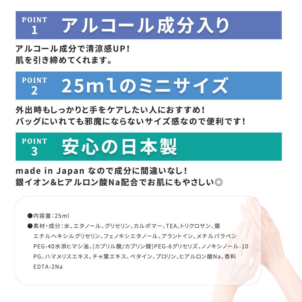 アルコールハンドジェル安心の日本製