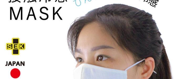 SPAN 抗ウイルス接触冷感マスク