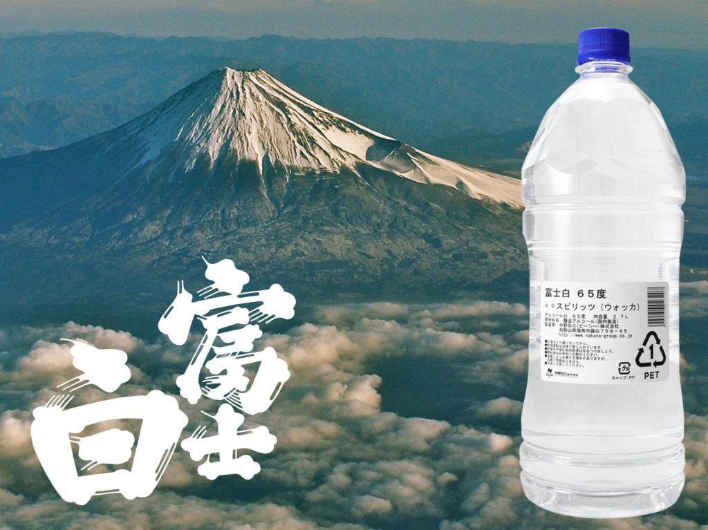 富士白65度