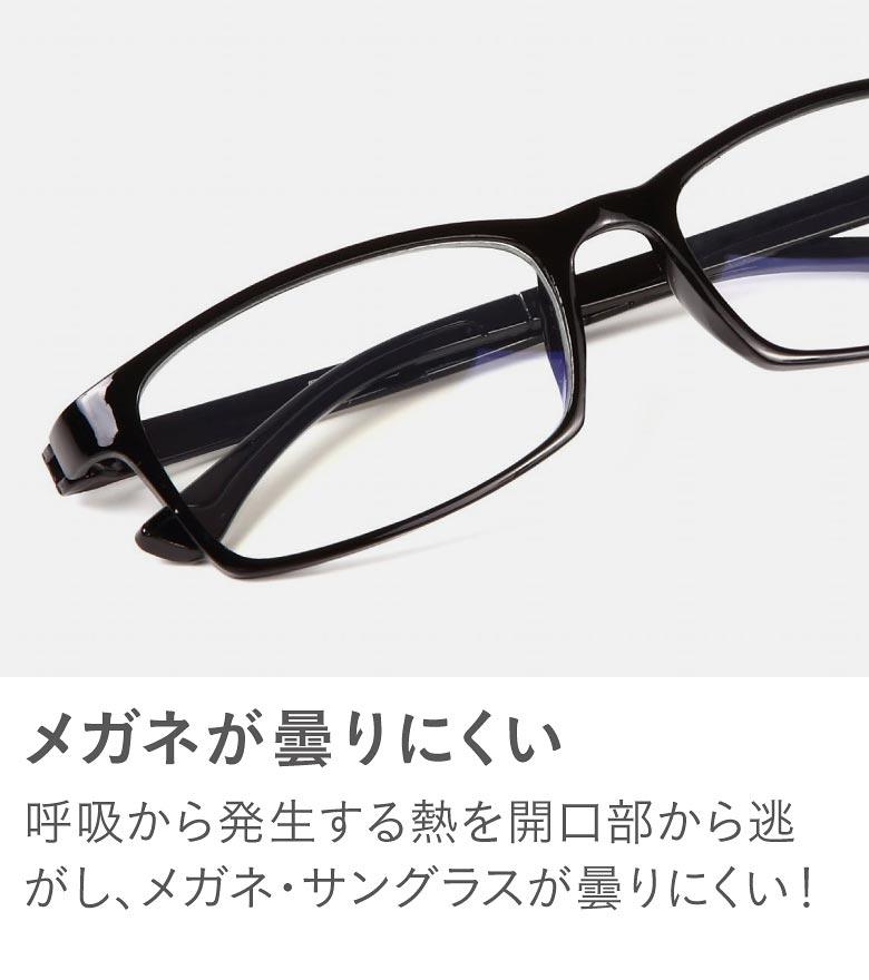 OCSTYLE UVフェイスガード メガネが曇りにくい