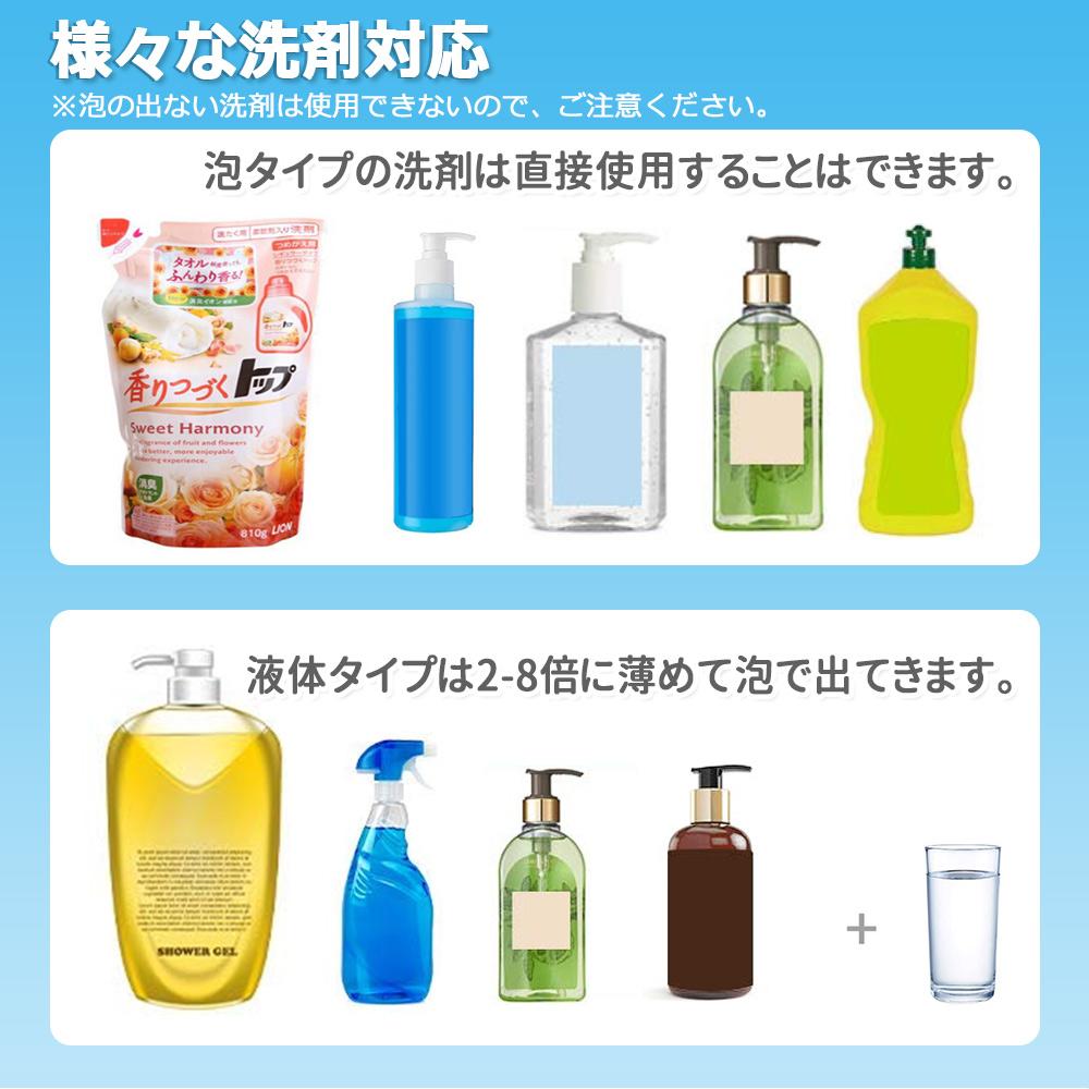 オートディスペンサー洗剤種類