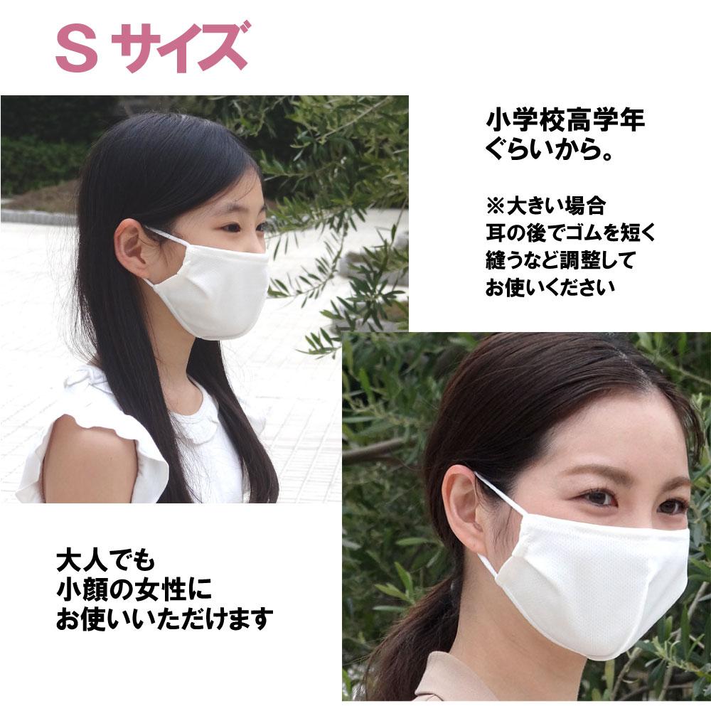 ルンバニア ひんやりマスク 接触冷感 Sサイズ子供