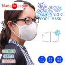 C.M キュプラ日本製ひんやりマスク