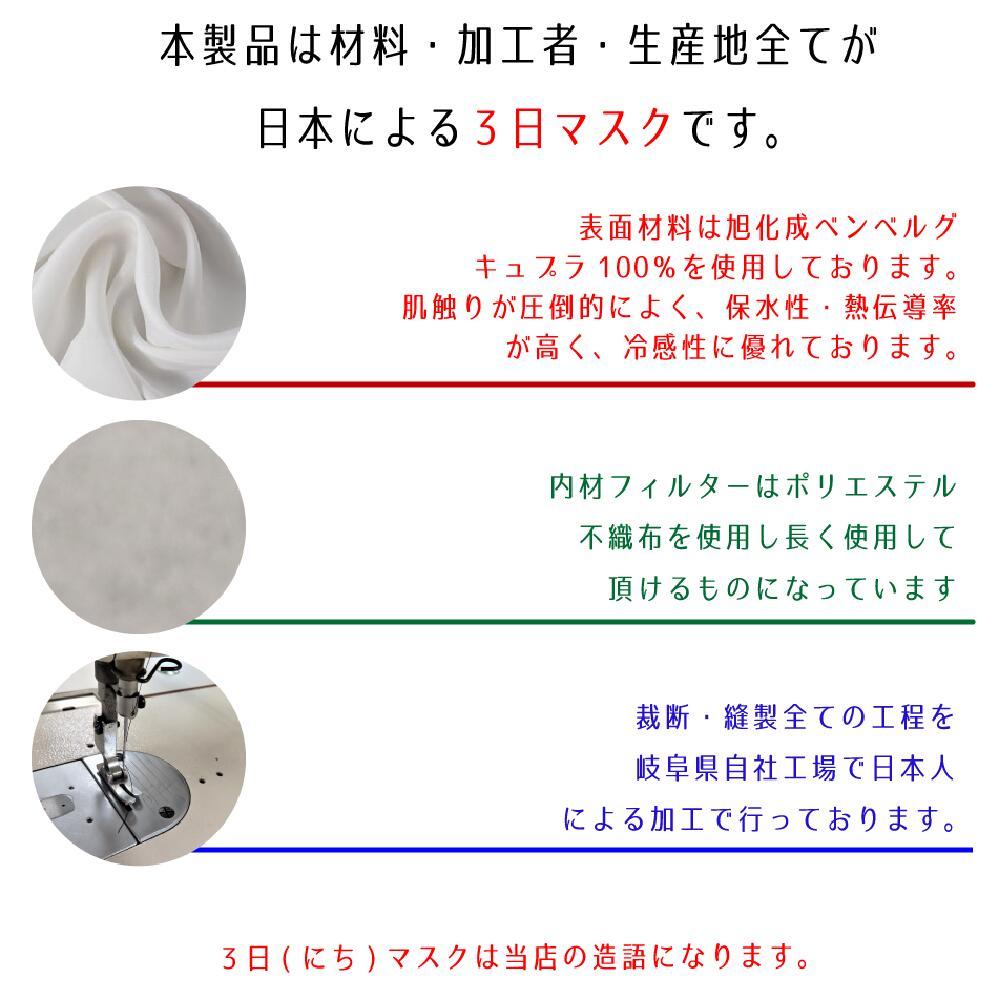 C.M キュプラ日本製ひんやりマスク 3日マスク