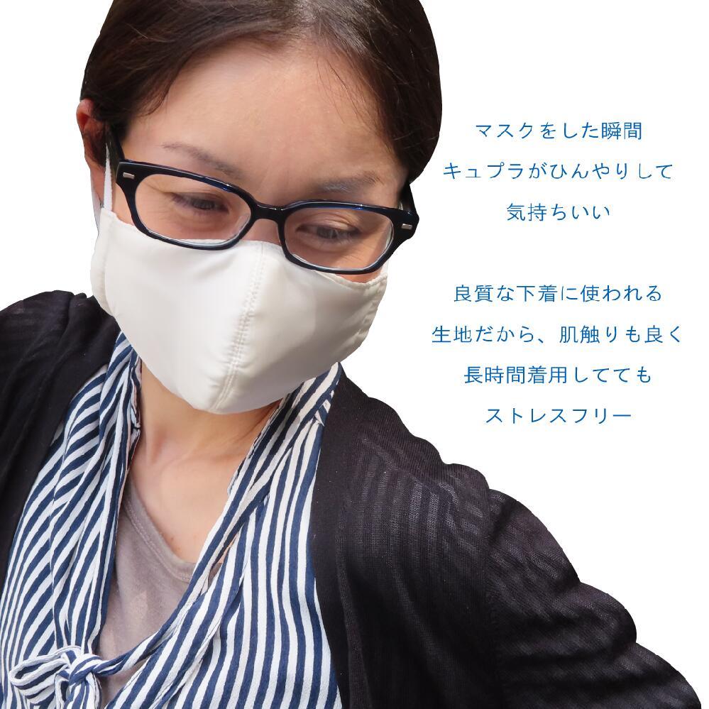 C.M キュプラ日本製ひんやりマスク ひんやりストレスフリー