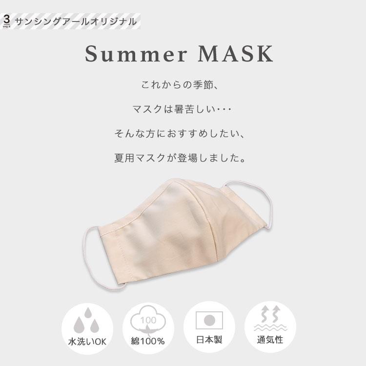 3sing R ひんやり さらっと 洗えるマスク 国産 概要