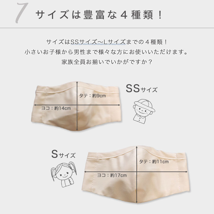 3sing R ひんやり さらっと 洗えるマスク サイズ