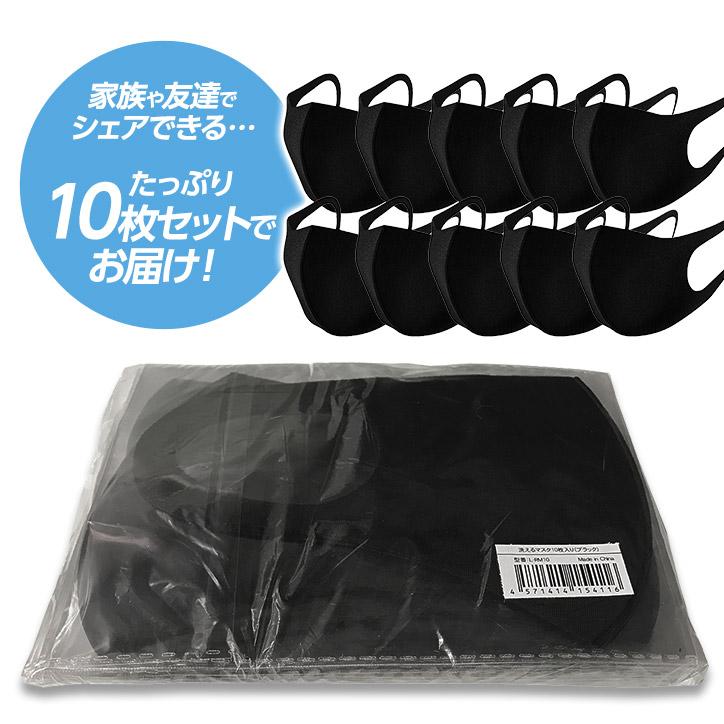 アイスシルク製 洗えるマスク 10枚セット LAZOS 包装