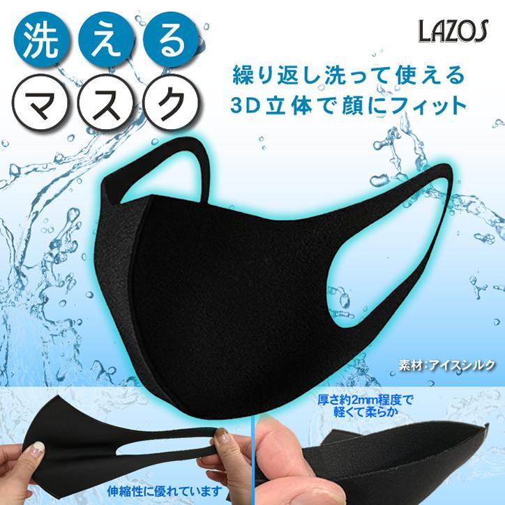 アイスシルク製 洗えるマスク 10枚セット LAZOS 伸縮性