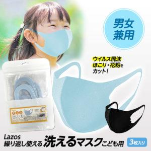 こども用アイスシルク製マスク LAZOS