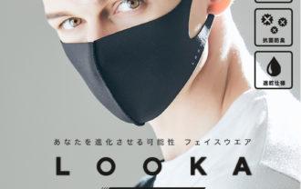 LOOKA デザイン マスク
