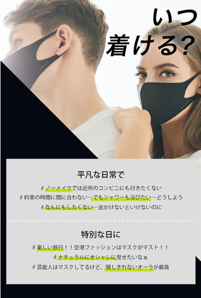 LOOKA デザイン マスク いつ着ける?