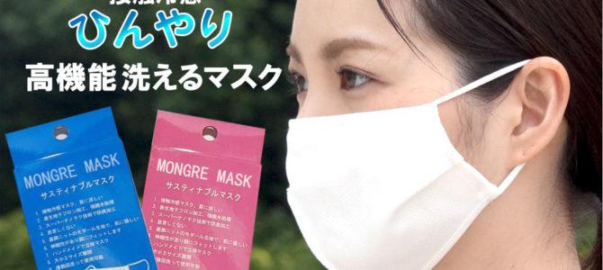 ルンバニア ひんやりマスク 接触冷感