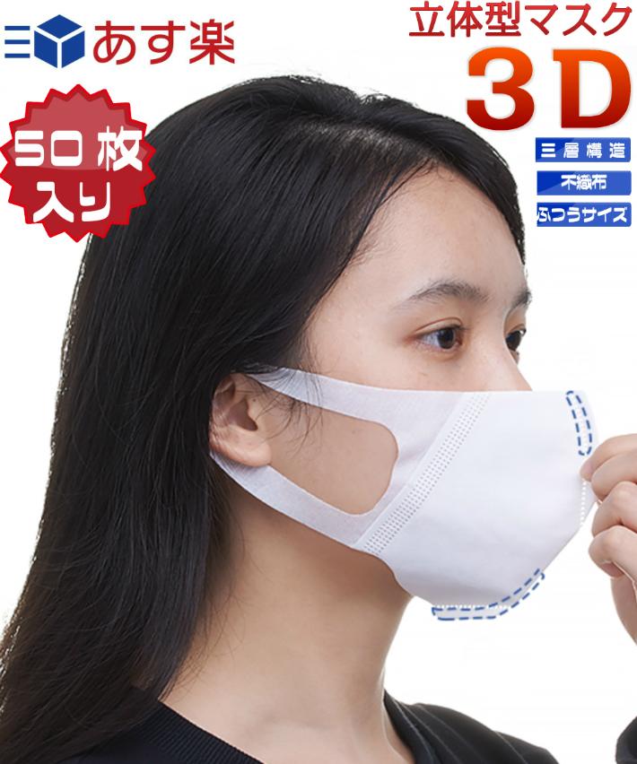 太陽商事 3D大人用立体マスク