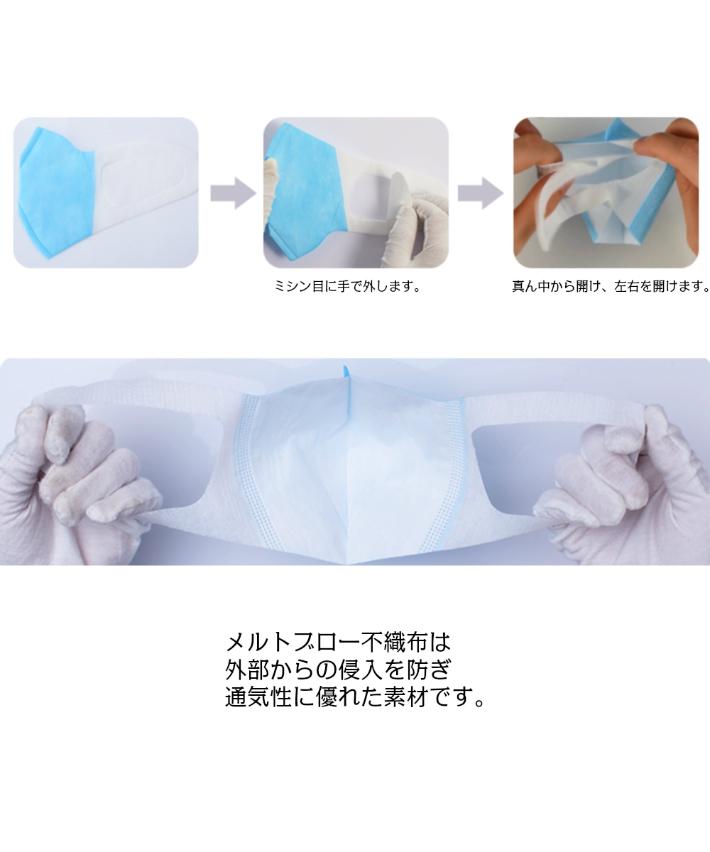太陽商事 3D大人用立体マスク メルトブロー不織布