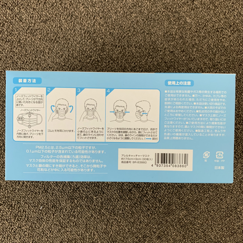 三和堂 大和紡績株式会社 アレルキャッチャーマスク 装着方法