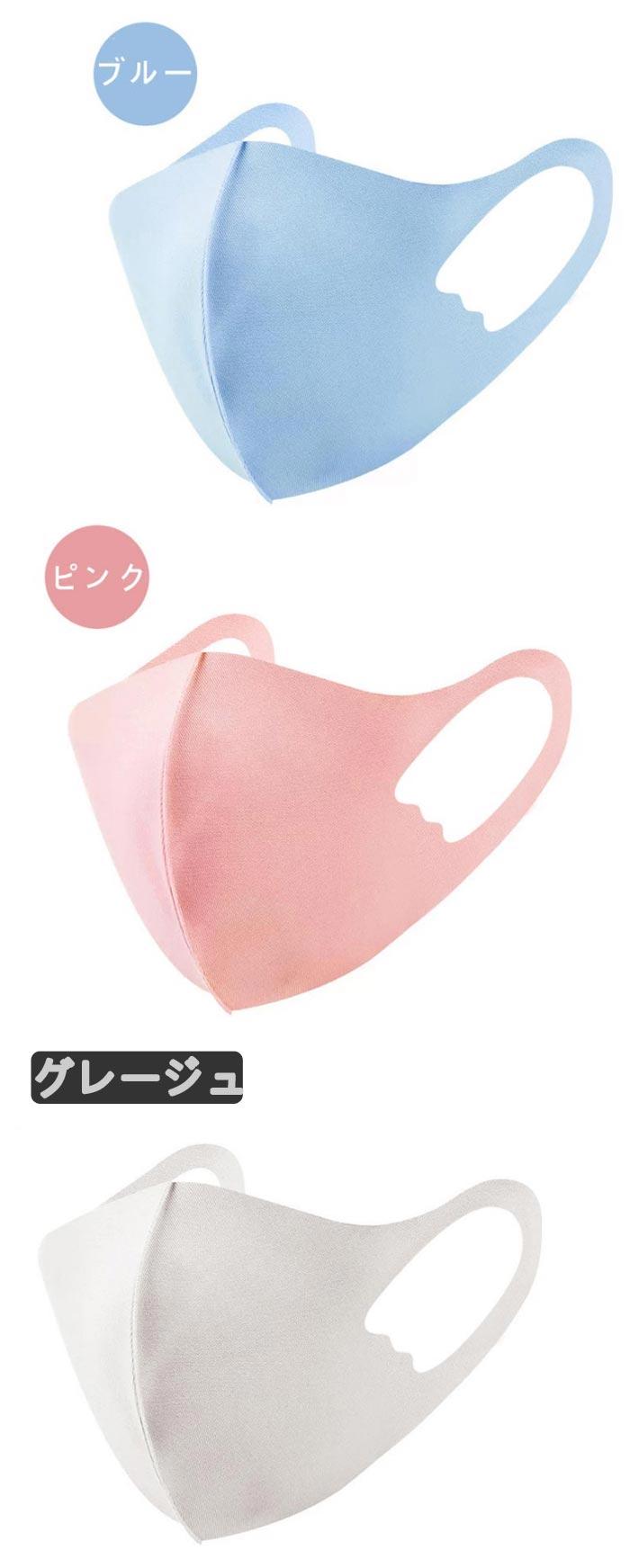 COLORSKY 子供用アイスシルクコットンマスク カラー