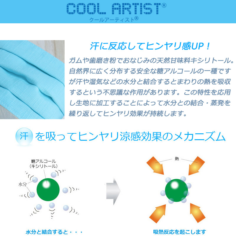CooLZON〜もっと眠りを楽しもう! 日本製ひんやりマスク「COOLOUT」 クールアーティスト