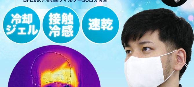 オリジナルTシャツのUp-T 冷感ジェルマスク