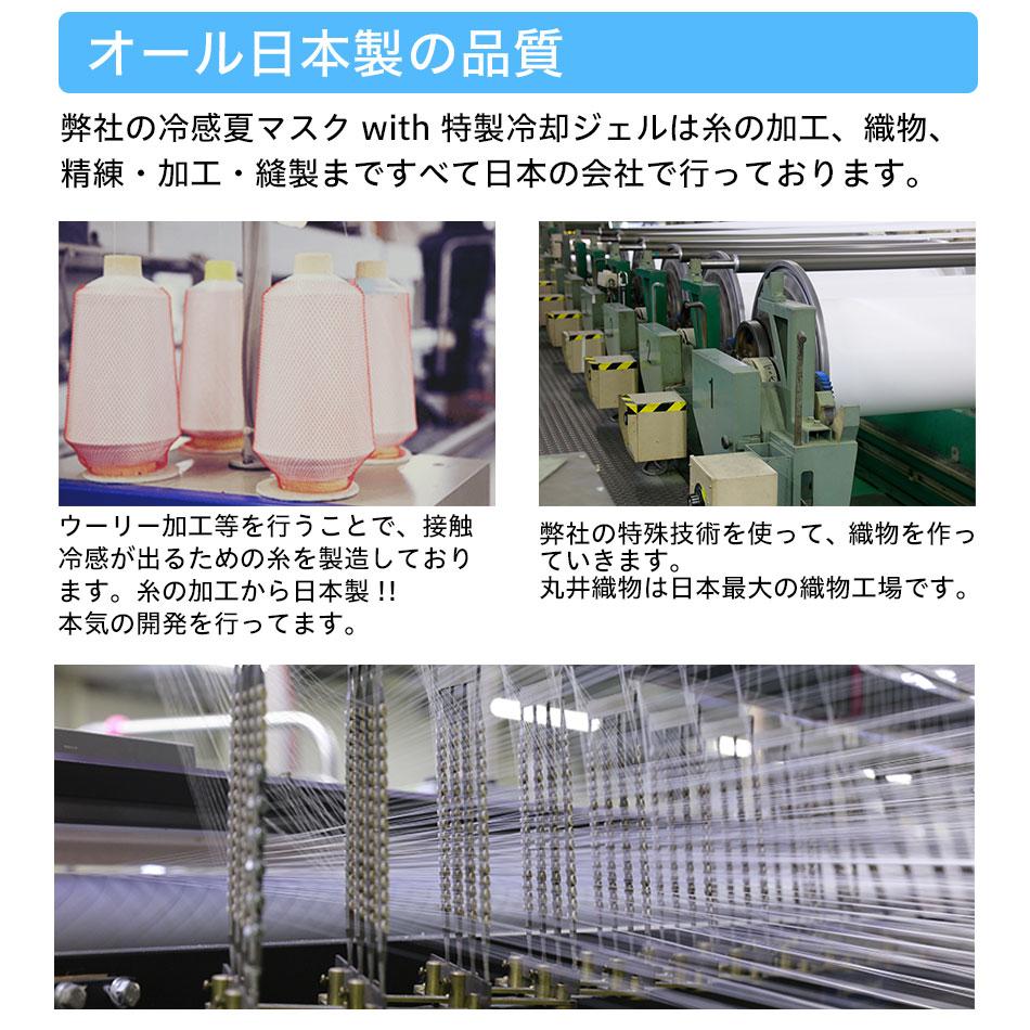 オリジナルTシャツのUp-T 冷感ジェルマスク 日本製