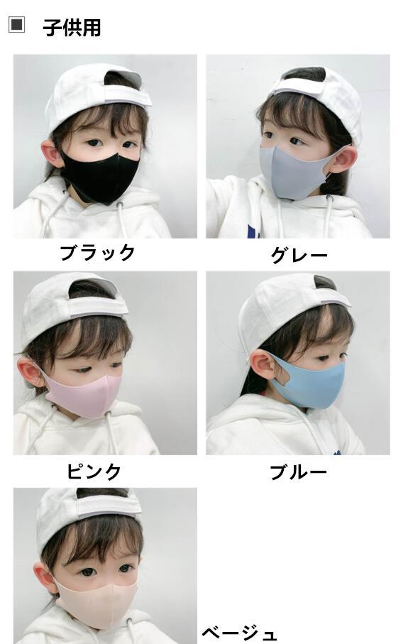 コラボファッション 子供用ひんやりマスク カラー