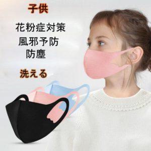 BEBE FASHION 子供用アイスシルクコットンマスク
