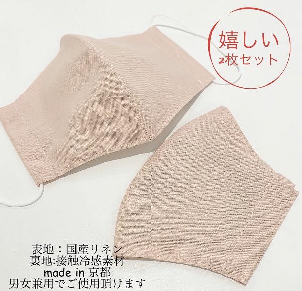 THE RIDEA 接触冷感素材・洗える布マスク(2枚セット)