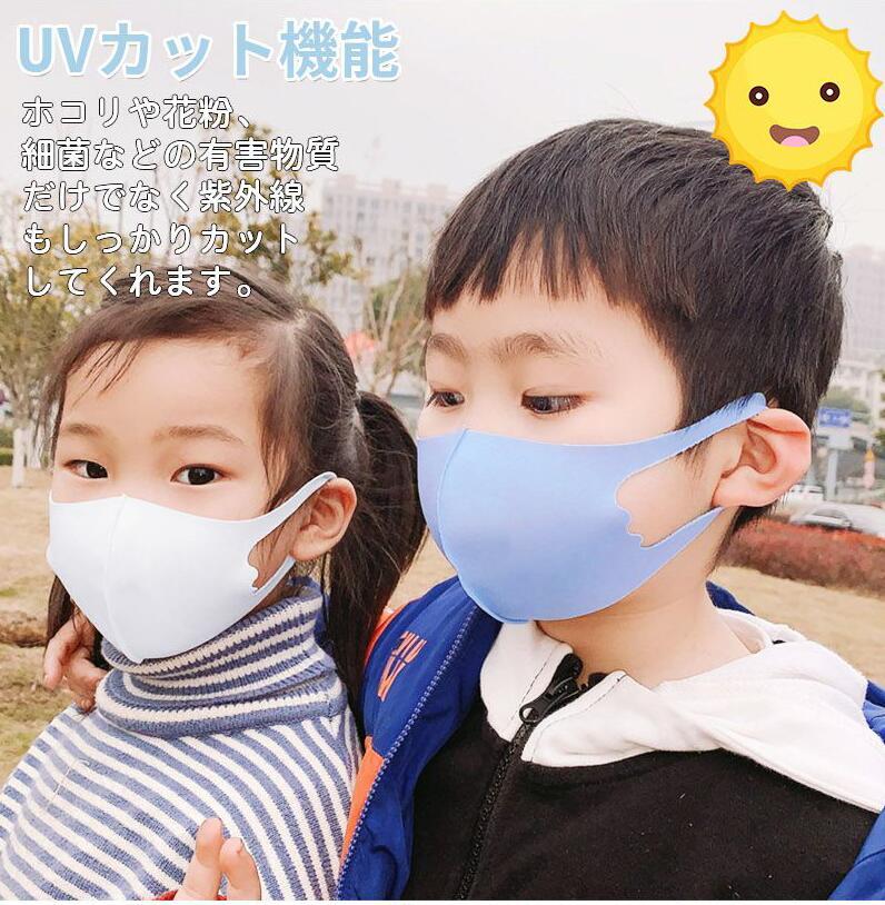 ショップ木村 アイスシルクコットンマスク子供用 UVカット