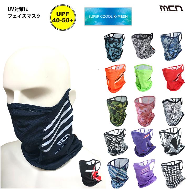 MCN SPORTS(エムシーエヌスポーツ) mcn吸汗速乾 涼しく日焼け対策! UVフェイスマスク