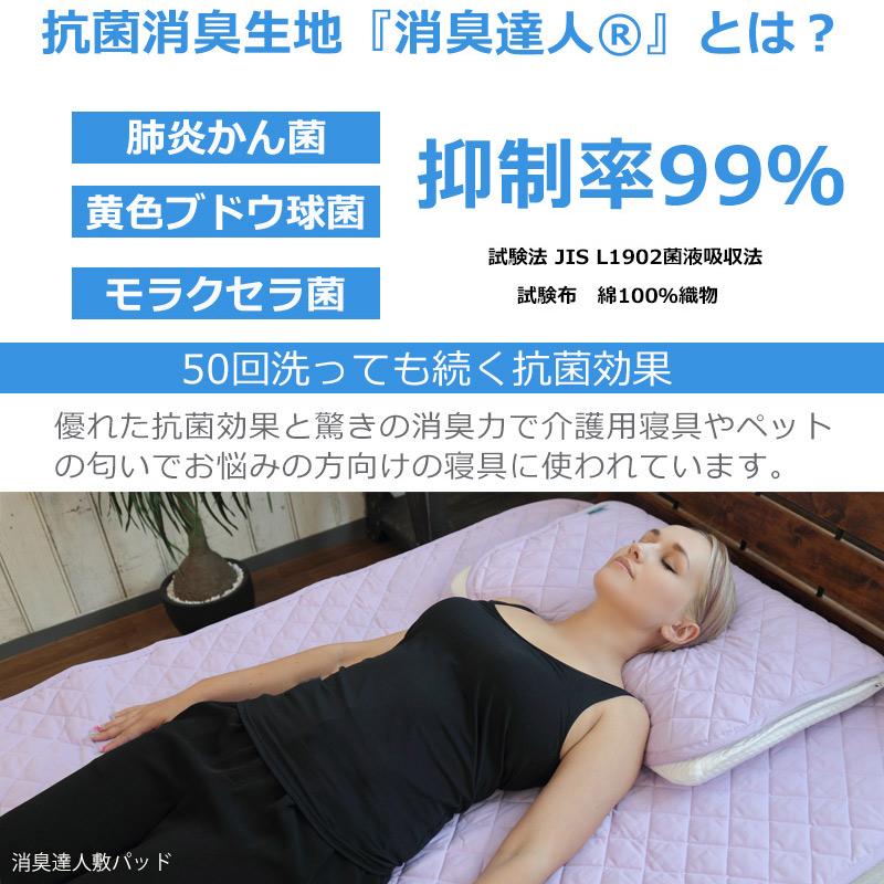 CooLZON〜もっと眠りを楽しもう! 寝具メーカーが作ったマスク 消臭達人とは