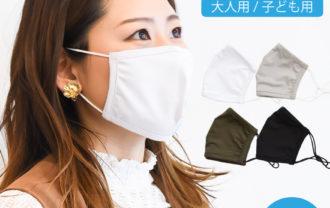 子ども服 SHU SHU 接触冷感洗えるマスク