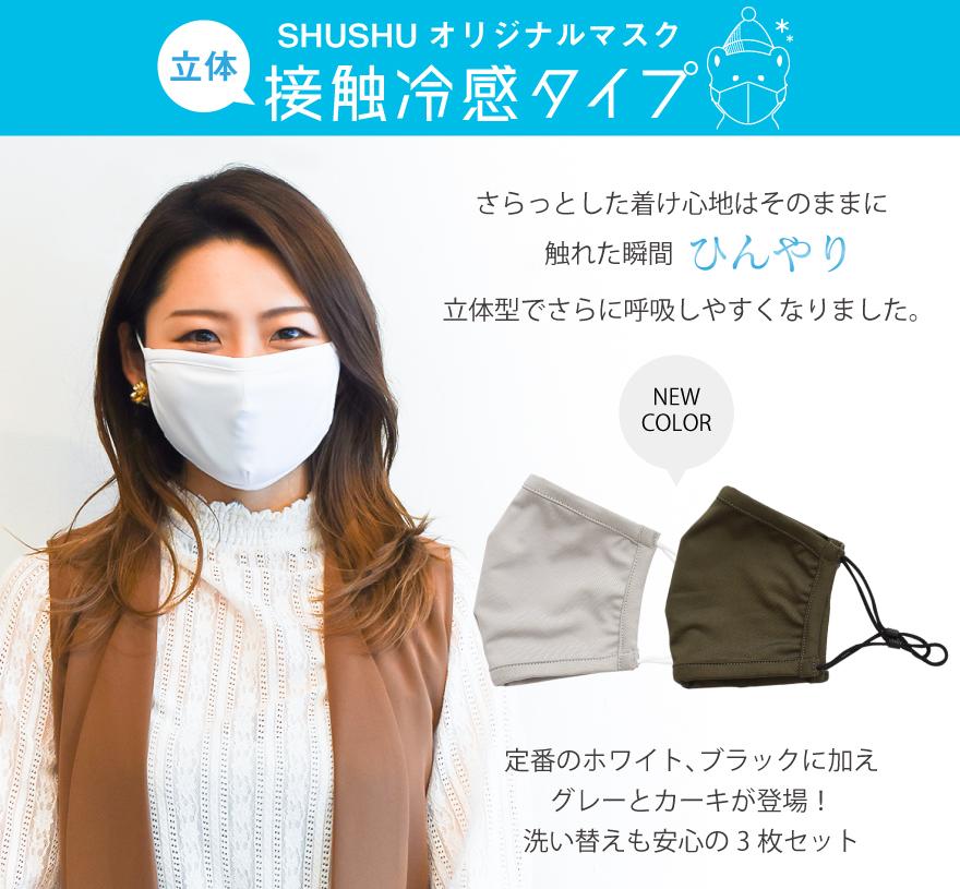 子ども服 SHU SHU 接触冷感洗えるマスク 説明