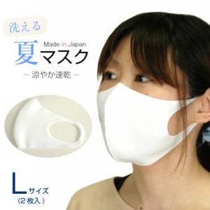 ミセスパンツ専門店 橘香庵 日本製ひんやりマスクLサイズ