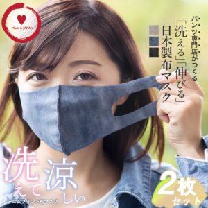 アニマスジャパン(ANIMAS japan) ひんやりデニムプリントマスク