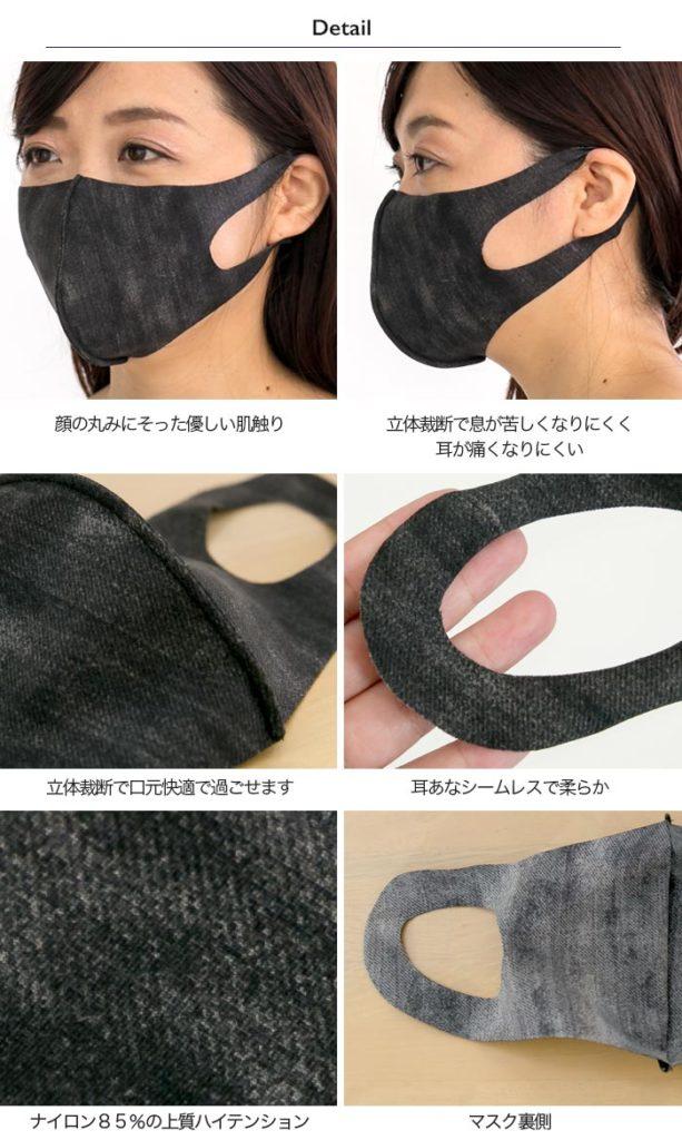 アニマスジャパン(ANIMAS japan) ひんやりデニムプリントマスク 概要