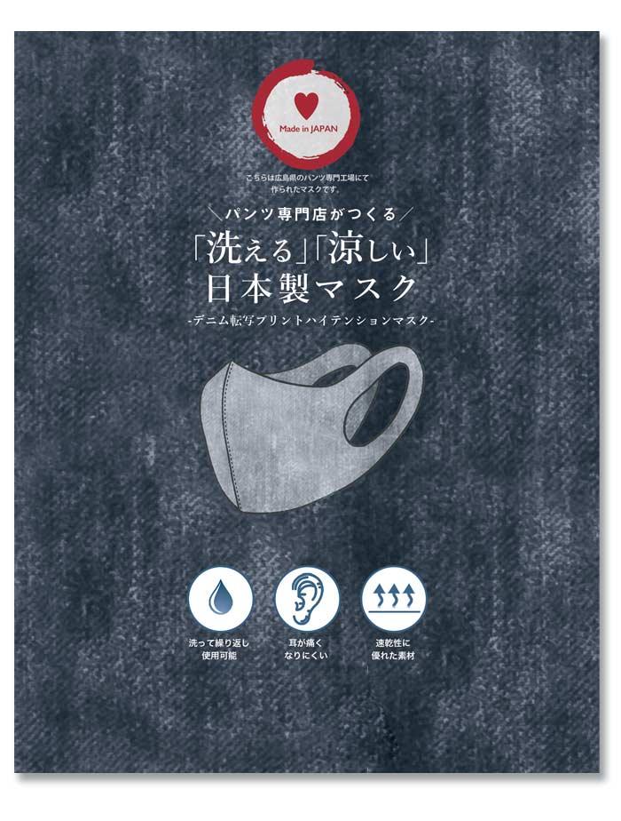 アニマスジャパン(ANIMAS japan) ひんやりデニムプリントマスク 日本製