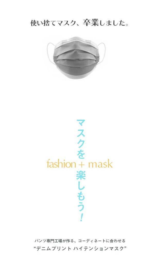 アニマスジャパン(ANIMAS japan) ひんやりデニムプリントマスク ファッション