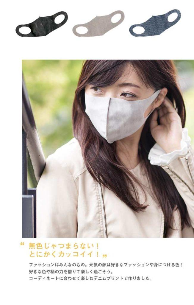 アニマスジャパン(ANIMAS japan) ひんやりデニムプリントマスク かっこいい