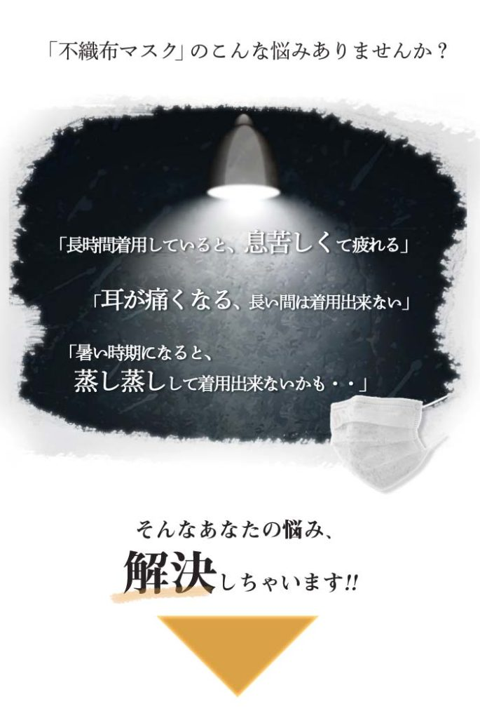 アニマスジャパン(ANIMAS japan) ひんやりデニムプリントマスク 悩み解決
