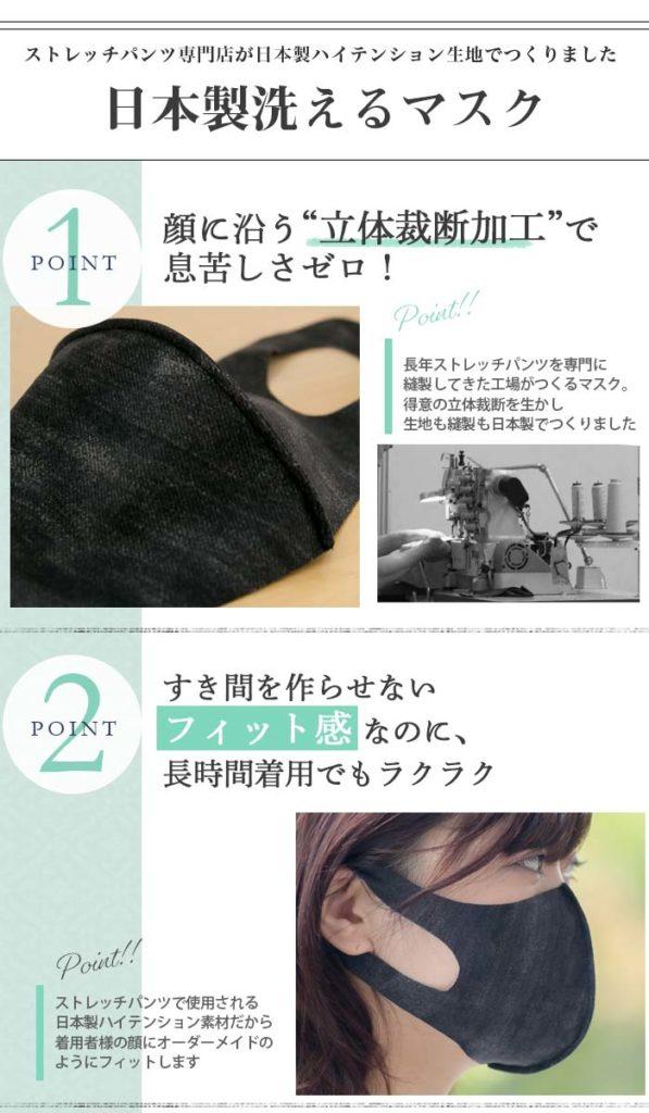 アニマスジャパン(ANIMAS japan) ひんやりデニムプリントマスク ポイント1