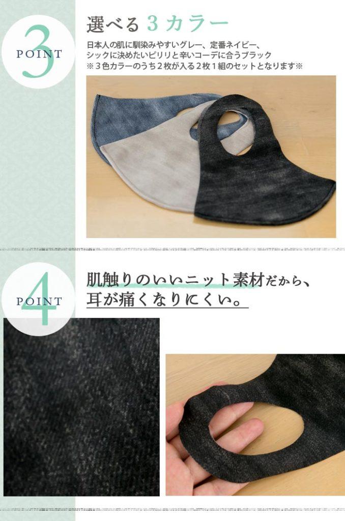 アニマスジャパン(ANIMAS japan) ひんやりデニムプリントマスク ポイント2