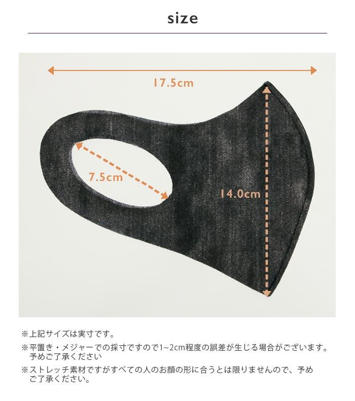 アニマスジャパン(ANIMAS japan) ひんやりデニムプリントマスク サイズ