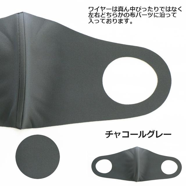 グラミー 日本製ドーム型立体マスク チャコールグレー