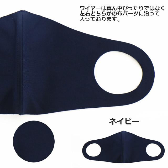 グラミー 日本製ドーム型立体マスク ネイビー