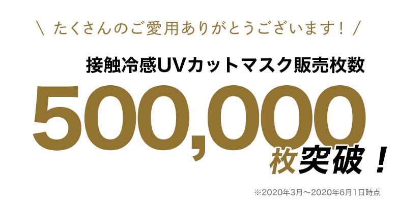 CENTURY アイスシルクマスク 500,000枚突破