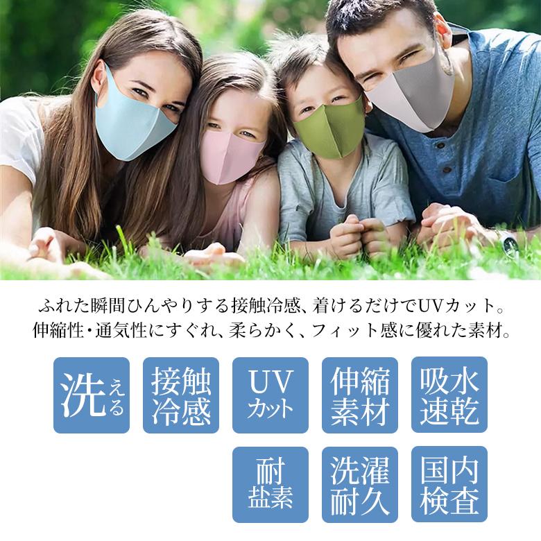 CENTURY アイスシルクマスク 接触冷感 UVカット
